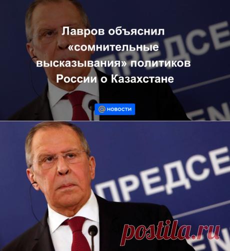 Лавров объяснил сомнительные высказывания политиков России о Казахстане - Новости Mail.ru