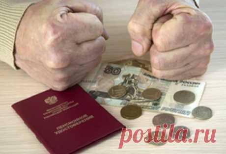Новый перерасчет пенсий! С 2020 года многие россияне потеряют выплаты С наступлением 2020 года Пенсионный фонд не будет учитывать отчисления на будущую пенсию тех людей, чья заработная плата будет ниже ...