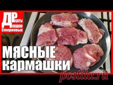 МЯСО С СЫРОМ! Мясные кармашки с сыром на сковороде.