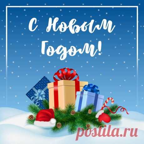 Открытка с новым годом поздравительная, скачать на instapik