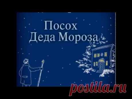 Дина Рубина - Посох Деда Мороза