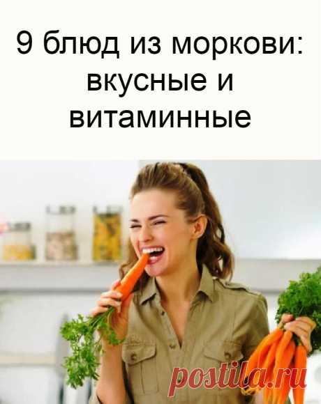 9 блюд из моркови: вкусные и витаминные