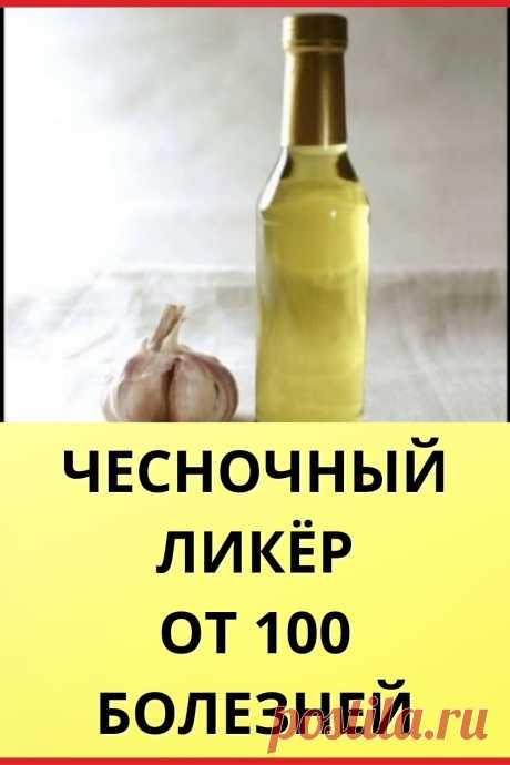 Чесночный ликер от 100 болезней