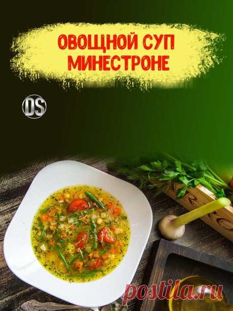 ОВОЩНОЙ СУП МИНЕСТРОНЕ - популярный итальянский суп - рецепт.     Суп Минестроне с овощами - традиционное блюдо итальянской кухни. Как приготовить овощной итальянский суп минестроне: классический видео рецепт. Вкусный овощной суп минестроне — лучшее первое блюдо итальянской кухни.
