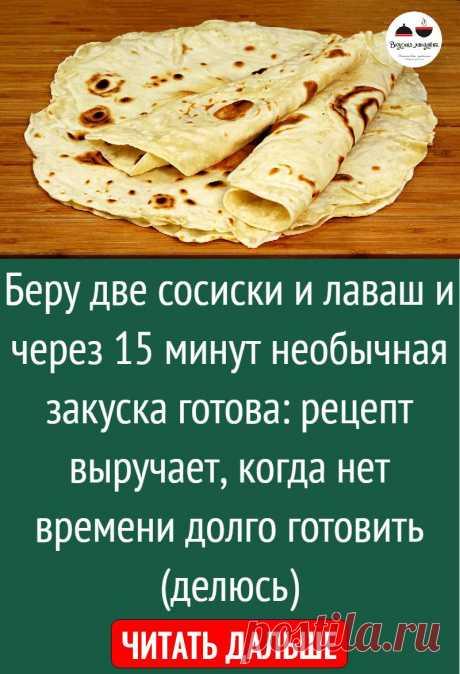 Беру две сосиски и лаваш и через 15 минут необычная закуска готова: рецепт выручает, когда нет времени долго готовить (делюсь)