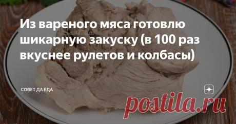 Из вареного мяса готовлю шикарную закуску (в 100 раз вкуснее рулетов и колбасы) Для приготовления такой закуски можно использовать любое мясо. Готовлю ее из свинины, курицы или говядины. Вся она получается невероятно вкусной. Просто потребуется разное время на ее приготовление, так как мясо надо предварительно отварить. Получается шикарная закуска, которая в 100 раз вкуснее любых рулетов и колбасы. Порции 8 Время подготовки 1 час 20 минут  Время приготовления 24
