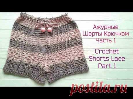 Как связать крючком шорты. Филейный узор/How to crochet EASY baby shorts