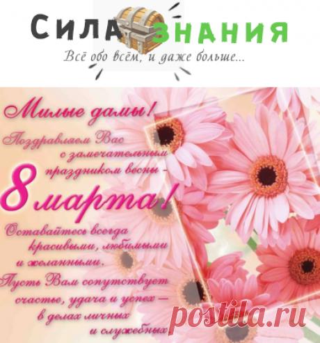Поздравления на 8 марта: красивые пожелания в стихах и прозе для женщин
