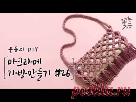 [Eng sub] DIY 마크라메 가방만들기 #26