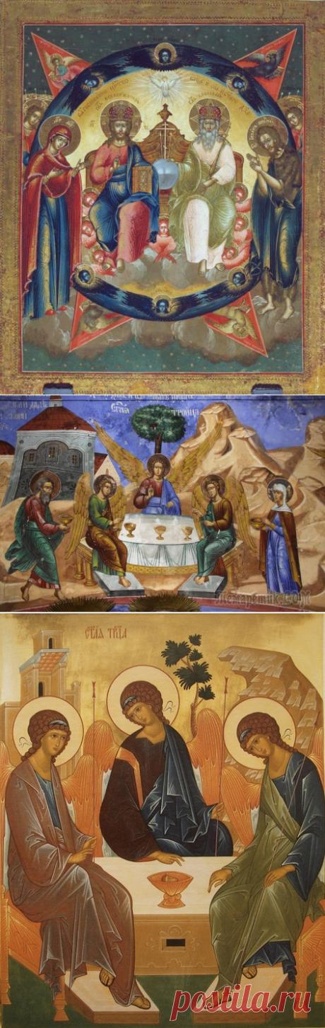 Тайна Троицы