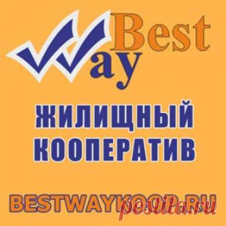 Группа пайщиков жилищного кооператива Бест Вей
