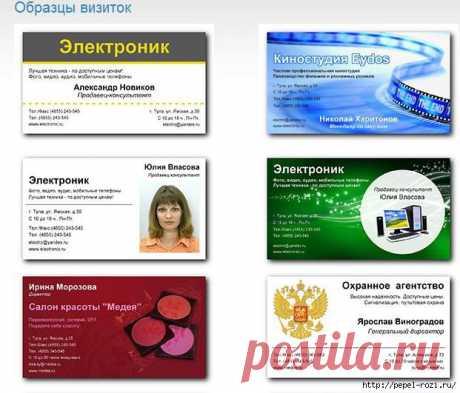 Удобный конструктор создания визиток - программа «Мастер визиток» 8.0..