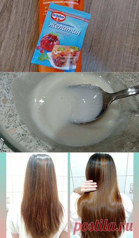 Ламинирую волосы дома не хуже, чем в салоне. Мне помогает желатиновая маска за 30 рублей | Beauty_Подружка | Яндекс Дзен