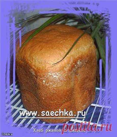 Ржаной хлеб с закваской (старинный русский рецепт) | рецепты на Saechka.Ru