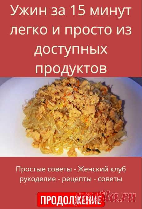 Ужин за 15 минут легко и просто из доступных продуктов