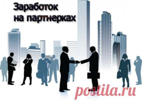 Принципы построения заработка на партнерках | Kopiraitery.ru