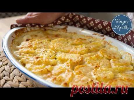 Идеальный Гарнир к Любому Мясу, Рыбе | Картофельный Гратен Дофинуа | Potato Gratin | Tanya Shpilko