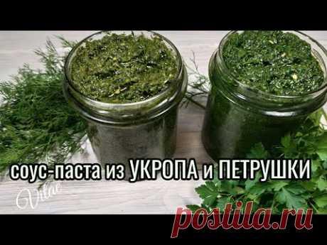 Как сохранить зелень на зиму- соус-паста из УКРОПА и ПЕТРУШКИ  это как вариант!