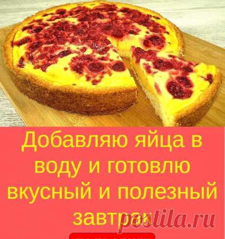 Добавляю яйца в воду и готовлю вкусный и полезный завтрак