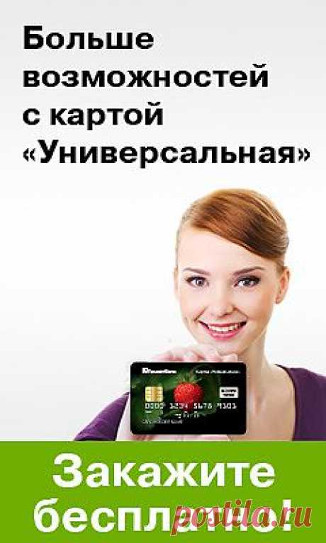 Универсальная карта, кредитный лимит до 300000 рублей.