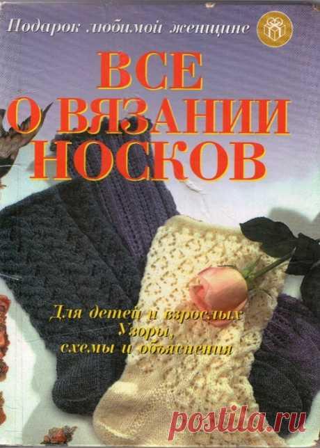 """""""Все о вязании носков - узоры, схемы и объяснения"""".Книга по вязанию."""