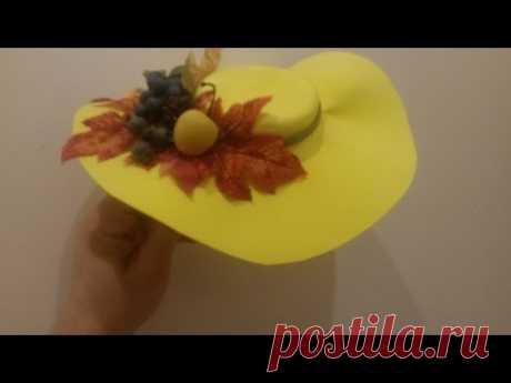 DIY Шляпа из фоамирана ' ОСЕНЬ '