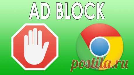 Как блокировать рекламу в браузере средствами самого Google Chrome.