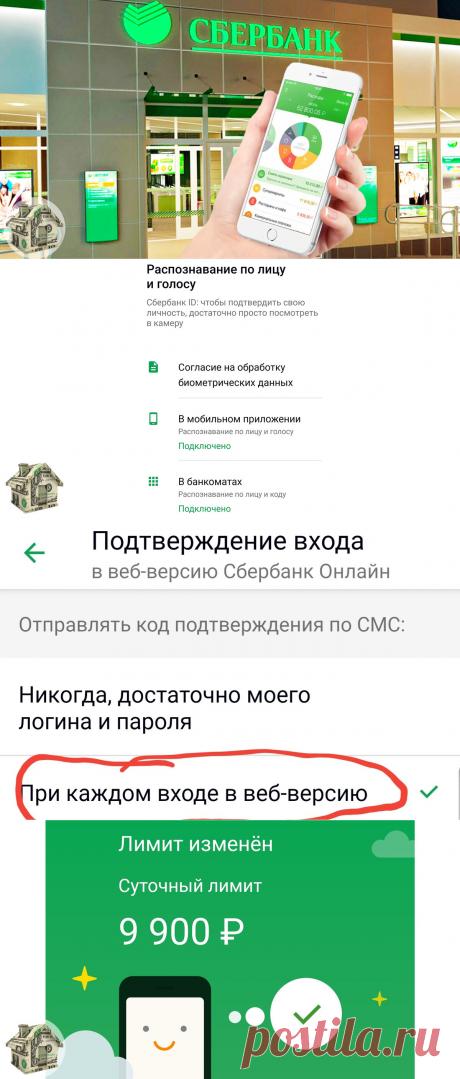 💰3 простых настройки, как защитить приложение Сбербанк от мошенников | Денежный дом   | Яндекс Дзен