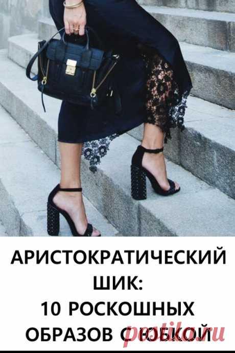 Аристократический шик: 10 роскошных образов с юбкой. На самом деле аристократический стиль одежды легко воплотить в своем образе. #мода #женскаямода #юбки #аристократизм #аристократическийстиль