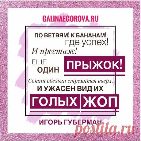 """Подборка самых забавных """"гариков"""" Игоря Губермана -->"""