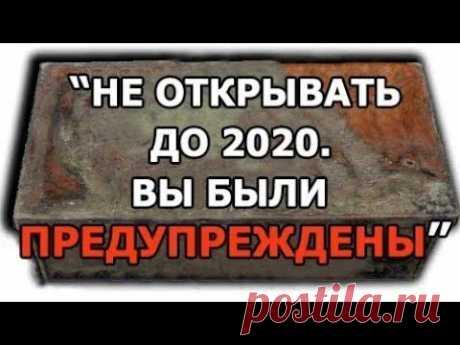 100-Летняя КАПСУЛА ВРЕМЕНИ Была Наконец-то Вскрыта!