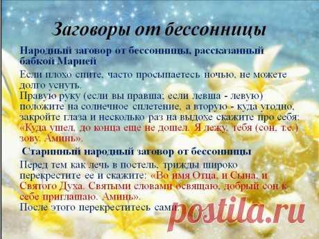 Шепотки на здоровье | Звездочка | Яндекс Дзен