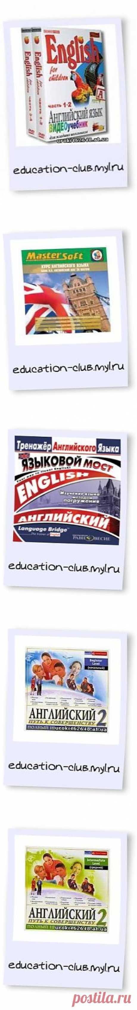 учим английский язык - Видеоуроки бесплатно - Видеоуроки