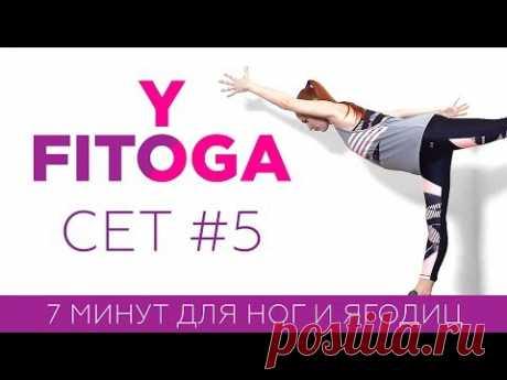 7 минут для ног и ягодиц | Сет #5 | Жиросжигающая тренировка | Фитнес дома