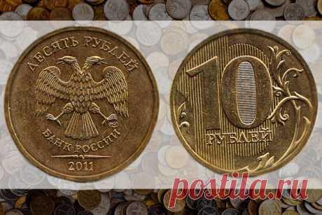 Сокровища в кармане. Самые дорогие современные российские монеты и банкноты АиФ.ru в своей галерее попытался разобраться, сколько стоят редкие современные российские монеты и банкноты.