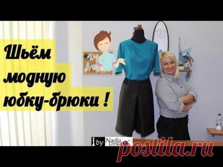 Шьём модную юбку-брюки или кюлоты ! by Nadia Umka !