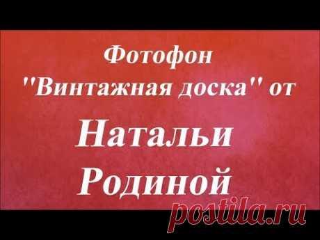 Фотофон ''Винтажная доска''. Университет декупажа. Наталья Родина