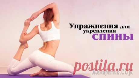 Упражнения для укрепления спины