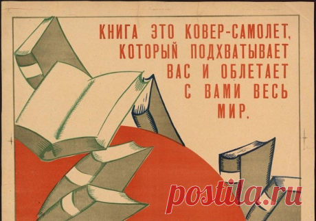 Плакат, СССР, 1920 год.