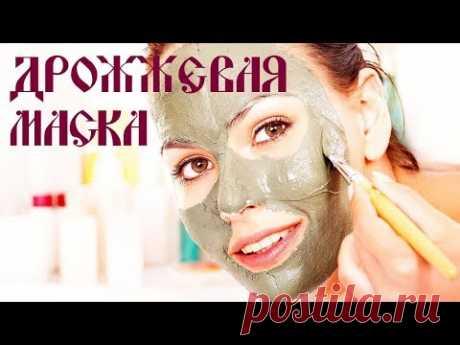 Дрожжевая маска для лица - Минус двадцать!