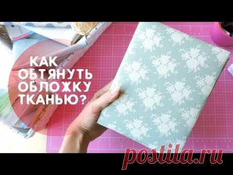 Скрапбукинг АЛЬБОМ: КАК ОБТЯНУТЬ ОБЛОЖКУ ТКАНЬЮ / тонкости, мягкая обложка для альбома мк