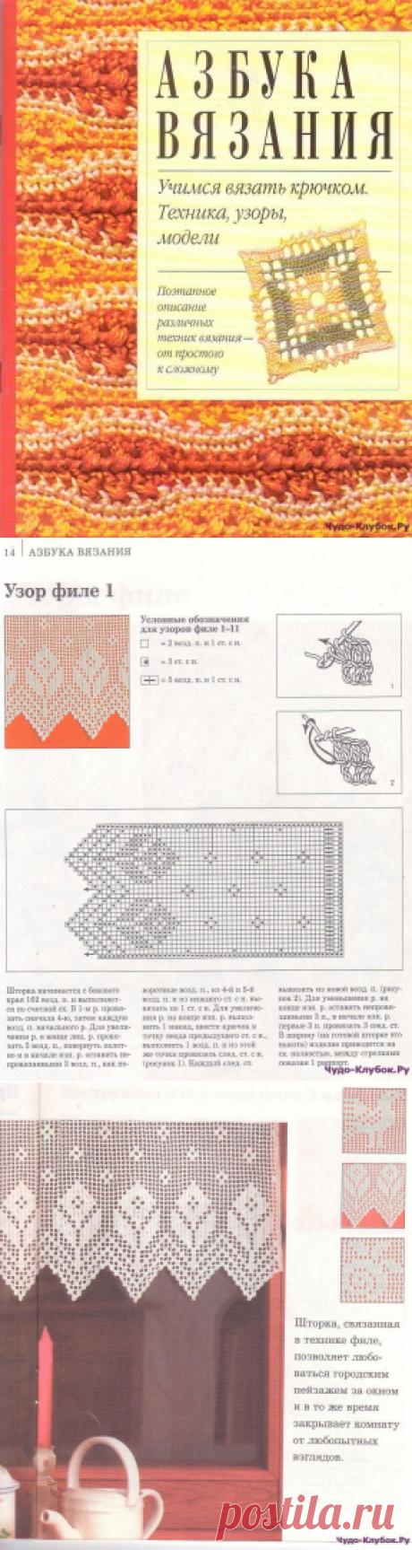 Азбука вязания | ЧУДО-КЛУБОК.РУ