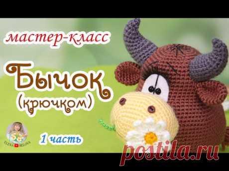 """МАСТЕР-КЛАСС """"БЫЧОК""""(КРЮЧКОМ)"""