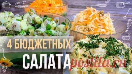 4 салата на скорую руку ПОДРОБНЫЙ ВИДЕО-РЕЦЕПТ 4 САЛАТОВ:4 полезных, сытных и дёшевых салата на скорую руку.И так, рецепты салатов:1. Салат «Овощной с орехами»Капуста белокочанная -1/4 шт.Морковь - 1 шт.Яблоко зелёное - 1/2 шт. (Или 1 маленькое)Лимонный сок - 1/2 лимонаМайонез - 2 ст.лСоль и сахар по...