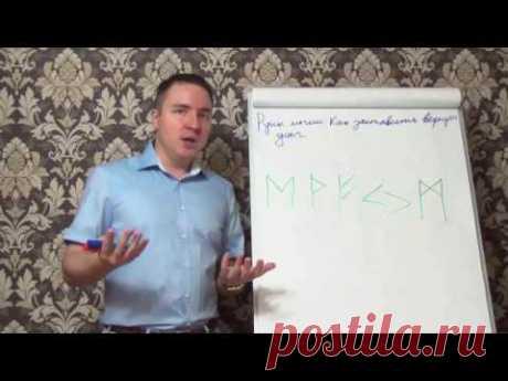 Евгений Грин — Руны магии — Как заставить вернуть долг