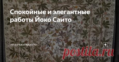 Спокойные и элегантные работы Йоко Саито