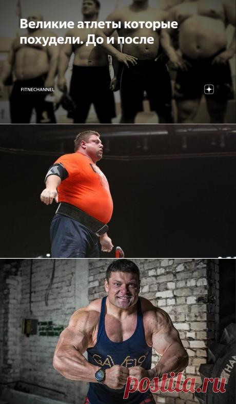 Великие атлеты которые похудели. До и после | fitnechannel | Яндекс Дзен