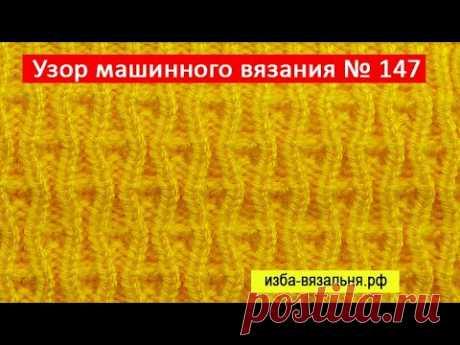 Узор машинного вязания № 147, Рельефная резинка 1х1