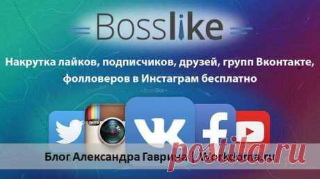 Босслайк Накрутка Подписчиков Вконтакте, Инстаграм Босслайк (Bosslike) - накрутка подписчиков, лайков, в Вкотакте, Инстаграм бесплатно! Подробная инструкция как работать с сервисом.