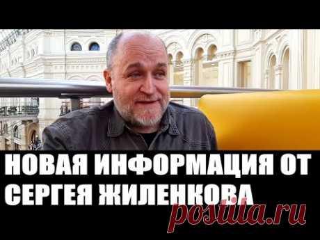 Новое от Сергея Жиленкова по ситуации в России